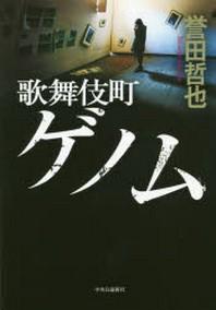 歌舞伎町ゲノム