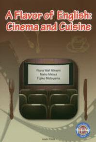 映畵で味わう食文化