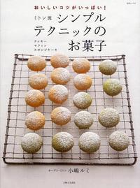 ミトン流シンプルテクニックのお菓子 おいしいコツがいっぱい! クッキ― マフィン スポンジケ―キ
