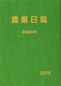 農業日誌 平成30年