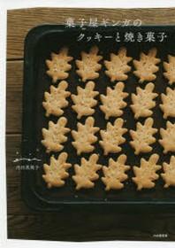 菓子屋ギンガのクッキ-と燒き菓子