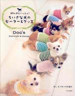 ちいさな犬のセ―タ―とグッズ 編み犬といっしょ!