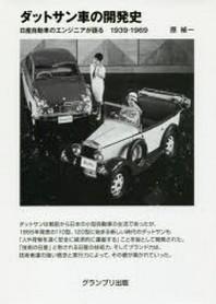 ダットサン車の開發史 日産自動車のエンジニアが語る1939-1969
