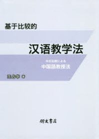 基于比較的漢語敎學法