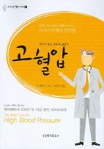 고혈압 (크리스천 웰빙 건강법)