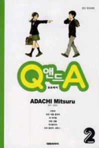 Q 앤드 A. 2