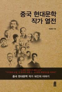 중국 현대문학 작가 열전