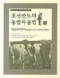 조선반도의 농법과 농민(중)