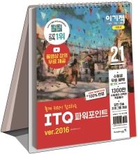 이기적 ITQ 파워포인트 ver.2016(2021)