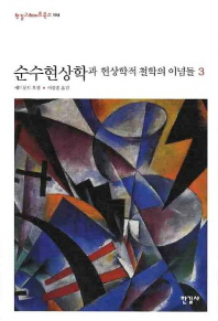 순수현상학과 현상학적 철학의 이념들. 3