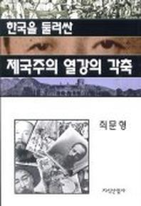 한국을 둘러싼 제국주의 열강의 각축