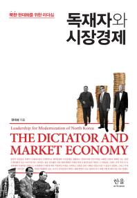 독재자와 시장경제