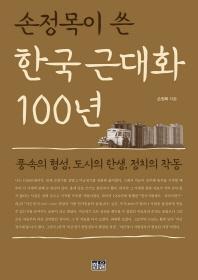 손정목이 쓴 한국 근대화 100년