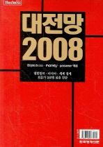 대전망. 2008