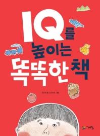IQ를 높이는 똑똑한 책