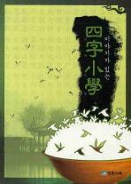 이야기가 있는 사자소학(2010)