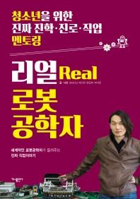 리얼(Real) 로봇공학자