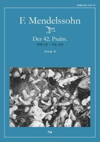 멘델스존 시편 42편(F. Mendelsson Der 42. Psalm)