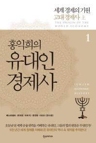 홍익희의 유대인 경제사. 1: 세계 경제의 기원 고대 경제사