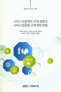 서비스산업에의 규제 영향과 서비스업종별 규제개혁 방향