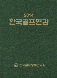 한국골프연감(2014)