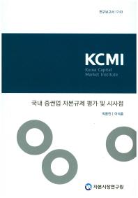 국내 증권업 자본규제 평가 및 시사점