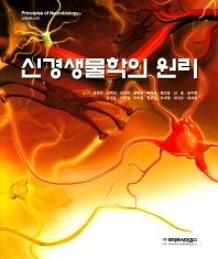 신경생물학의 원리