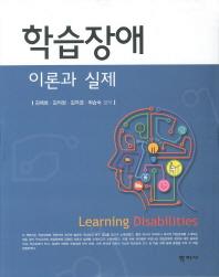 학습장애: 이론과 실제