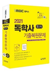 iMBC 캠퍼스 독학사 1단계 기출복원문제(2021)