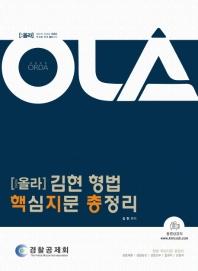 올라 김현 형법 핵심지문 총정리