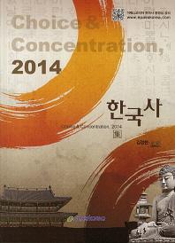 한국사(2014)