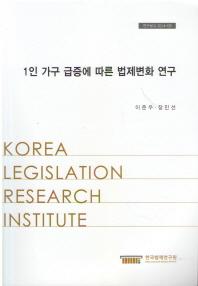 1인가구 급증에 따른 법제변화연구