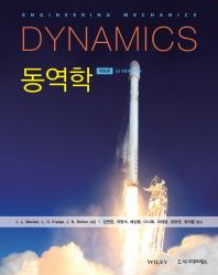 동역학(Dynamics)