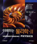 이해하는 물리학. 2