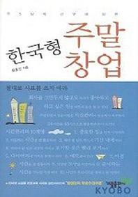 주5일제 근무에 따른 한국형 주말창업