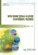 WTO 체제에 있어서 수산부문 조세지원제도 개선방안