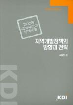 지역개발정책의 방향과 전략 (2008 국가예산과 정책목표)