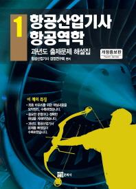 항공산업기사. 1: 항공역학