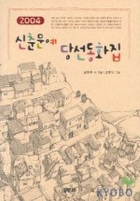 신춘문예당선 동화집 2004
