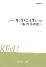 남북 사회문화공동체 형성을 위한 대내적 기반구축방안