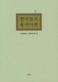 한국토지용어사전