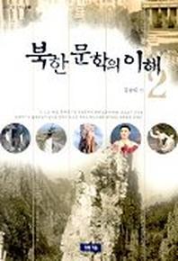 북한 문학의 이해. 2