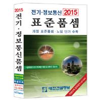 전기정보통신 표준품셈(2015)