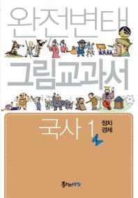 완전변태 그림교과서 고등 국사. 1: 정치 경제
