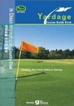 골프코스가이드북 (인천국제 컨트리클럽)