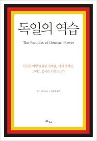독일의 역습