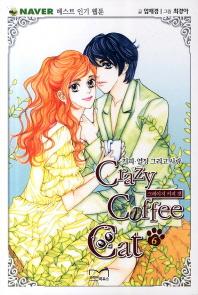 크레이지 커피 캣. 6