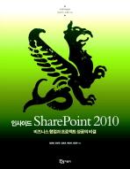 인사이드 SHAREPOINT 2010