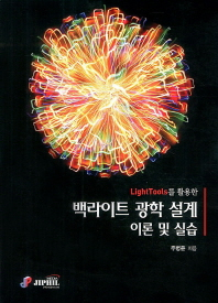 LightTools를 활용한 백라이트 광학 설계 이론 및 실습