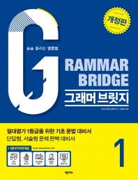 그래머 브릿지(Grammar Bridge). 1